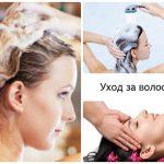 Основы правильного ухода за волосами